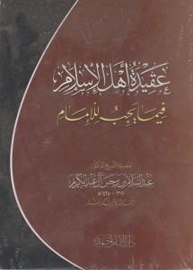 عقيدة أهل الإسلام فيما يجب للإمام