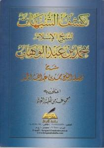 كشف الشبهات لشيخ الإسلام محمد بن عبدالوهاب