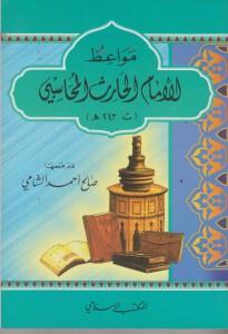 مواعظ الإمام الحارث المحاسبي