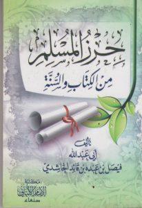 حرز المسلم من الكتاب والسنة
