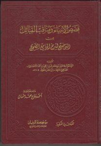 قصص الأنبياء ومناقب القبائل من التوضيح لشرح الجامع الصحيح