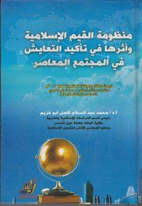 منظومة القيم الإسلامية