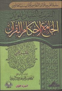 التقريب والتبيان لفوائد الجامع لأحكام القرآن