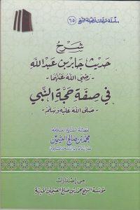 شرح حديث جابر بن عبد الله في صفة حجة النبي