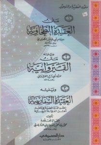 متن العقيدة الطحاوية ويليه متن القير وانية