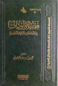 فقه الأولويات في ظلال مقاصد الشريعة الإسلامية – فني شموا دار طيبة