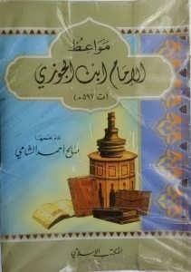 مواعظ الإمام ابن الجوزي – غلاف