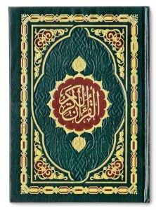 Al-Quran/Mushaf Rasm Utsmani Al-Quds Kairo 14×20