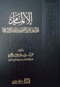 الإلمام بقواعد تقرير التوحيد أصل الإسلام – دار المحدث