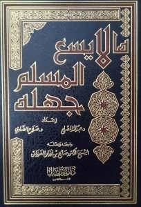 مالايسع المسلم جهله – فني كنوز