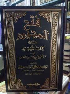فتح المجيد لشرح كتاب التوحيد