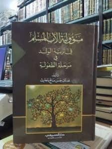 مسؤولية الأب المسلم في تربية الولد