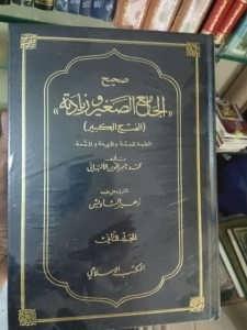 2 jilid – صحيح الجامع الصغير والزيادة