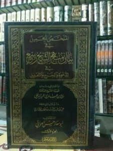 2 jilid الملخص الجميل في بيان منهج الشيخ ربيع في الجرح والتعديل