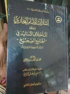 """إشارات الإمام البخاري الى إختلاف الأسانيد في """" الجامع الصحيح"""