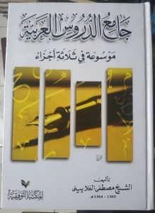 الجامع الدروس العربية – كرتوني شموا – التوفيقية المكتبة