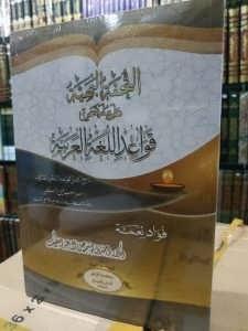 Soft Cover التحفة البهية على ملخص قواعد اللغة العربية – غلاف أبيض