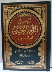 دروس اللغة العربية لغير الناطقين بها