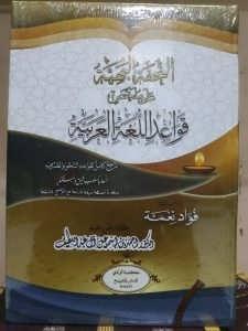Hard Cover التحفة البهية على ملخص قواعد اللغة العربية – كرتوني