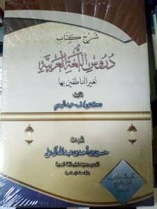 Soft Cover شرح كتاب دروس اللغة العربية لغير الناطقين بها – غلاف