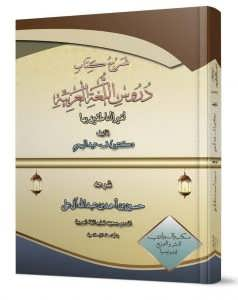 Hard Coverشرح كتاب دروس اللغة العربية لغير الناطقين بها – كرتوني
