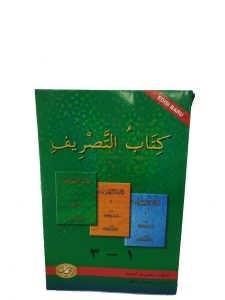 كتاب التصريف 1-3 غلاف –  مجلد واحد – سعر جديد