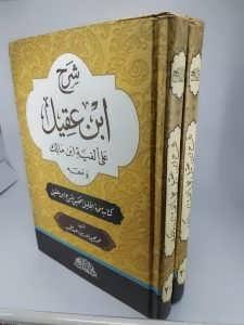 شرح ابن عقيل 1/2 – دار الطلائع