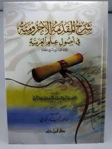 شرح المقدمة الآجرومية في أصول علم العربية – دار ابن حزم