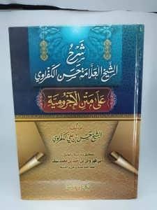 شرح الشيخ العلامة حسن الكفراوي على متن الآجرومية
