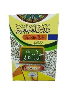 دروس اللغة العربية لغير الناطقين بها الجزء الثاني – غلاف وسط