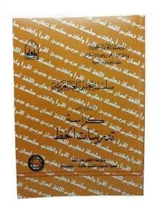 سلسلة تعليم اللغة العربية المستوى الأول كراسة تدريبات الخط
