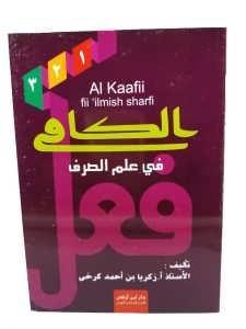 الكافى في علم الصرف 1/3 – غلاف
