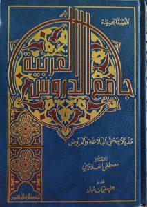جامع الدروس العربية مذيلا ببحثي البلاغة والعروض -مؤسسة رسالة