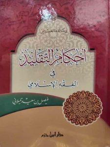 أحكام التقليد في الفقه الإسلامي