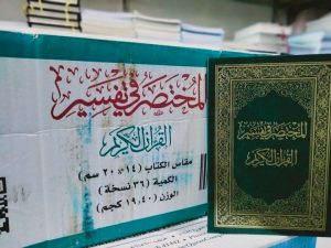 المختصر في تفسير القرآن الكريم ربع 14 * 20