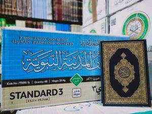مصحف مجمع مالك فهد 14 * 20 – ربع شموا – سعر جديد
