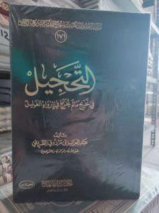 التحجيل في تخريج مالم يخرج في إرواء الغليل – مكتبة دار منهاج