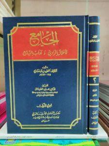 الجامع لأخلاق الراوي و آداب السامع 1/2