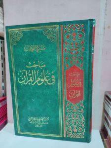 مباحث في علوم القرآن – فني – سعر جديد
