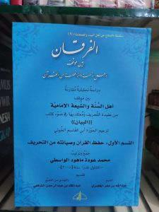 الفرقان بين موقف أهل السنة والرافضة من القرآن – غلاف أثرية