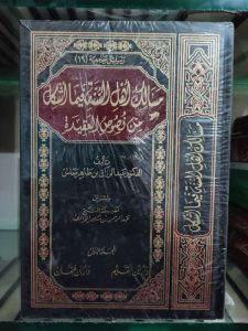 مسالك أهل السنة فيما أشكل من نصوص العقيدة 1/2