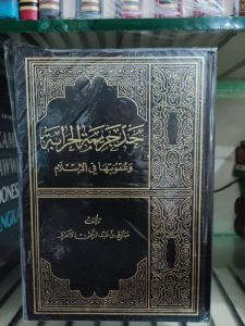 حد جريمة الحرابة وعقوبتها في الإسلام