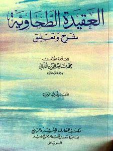 العقيدة الطحاوية شرح وتعليق – غلاف مكتبة المعارف