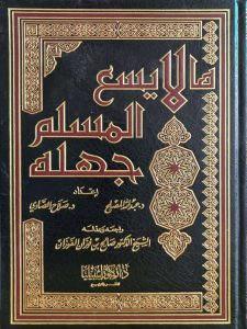 مالايسع المسلم جهله – فني – كنوز