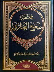 مختصر صحيح البخاري للدكتور سعد بن ناصر الشثري – فني