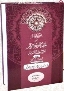 Kitab Penjelasan Ringkas Hadits Bulughul Marom (كتاب التحقيق المقال على تحفة الكرام شرح بلوغ المرام)