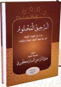 الرحيق المختوم (Kitab Sejarah Perjalanan Hidup Rasulullah Shallallahu 'Alaihi wa Sallam)