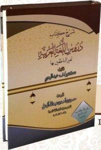 """شرح كتاب دروس اللغة العربية (Kitab Penjelasan Duruusul Lughoh """"Belajar Bahasa Arab"""")"""