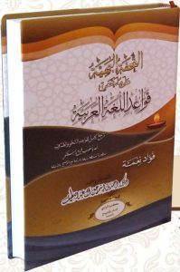 Kitab Ringkasan Kaedah Bahasa Arab ( كتاب التحفة البهية على ملخص قواعد اللغة العربية )