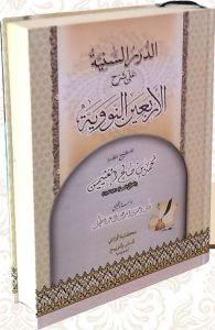 الدررالسنية على شرح الأربعين النووية (Kitab Penjelasan Hadits Arba'in Imam An Nawawi )